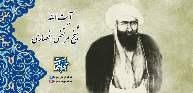 حکایات علماء | قدرت علمی شیخ انصاری، سبب اقامت میرزای شیرازی در نجف…