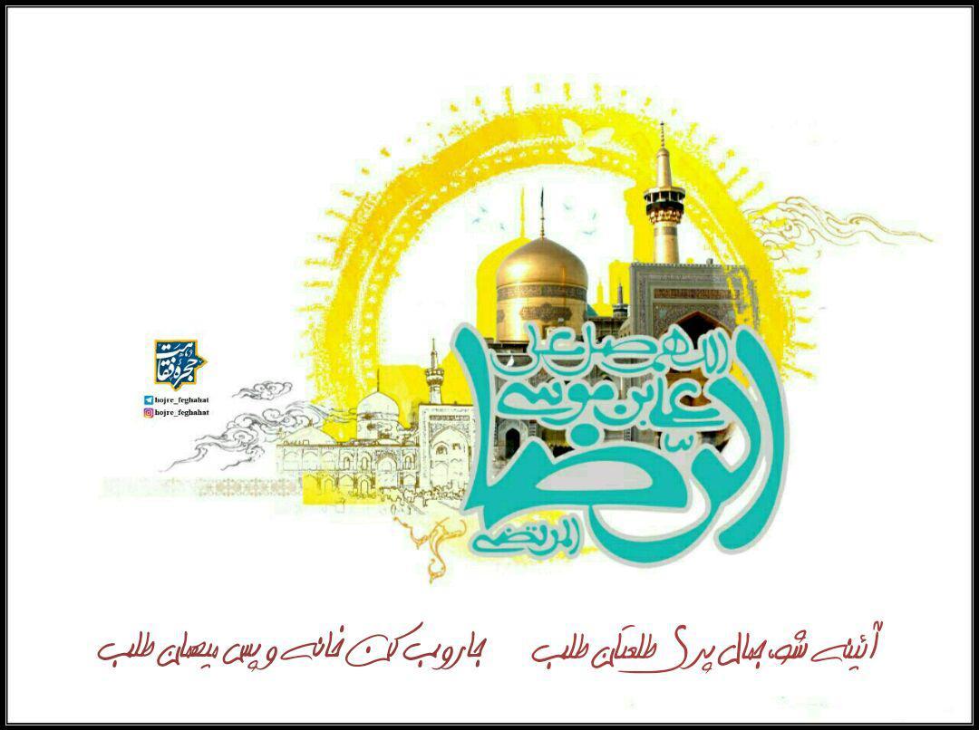 جواب امام رضا علیه السلام به نامه ملا محمد اشرفی