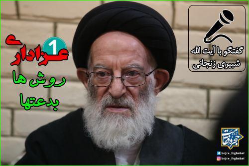 گفتگو با حضرت آیت الله شبیری زنجانی: بحثی پیرامون سبک های جدید عزاداری و گل مالیدن به سر