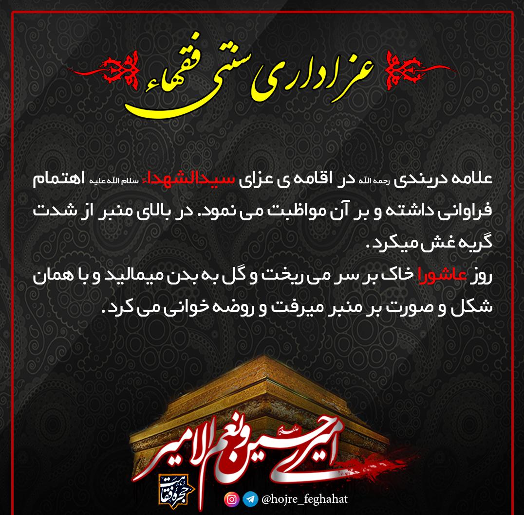 عکس نوشته | عزاداری سنتی فقهاء | حالات معنوی علامه دربندی در اقامه ی عزا برای سیدالشهداء سلام الله علیه