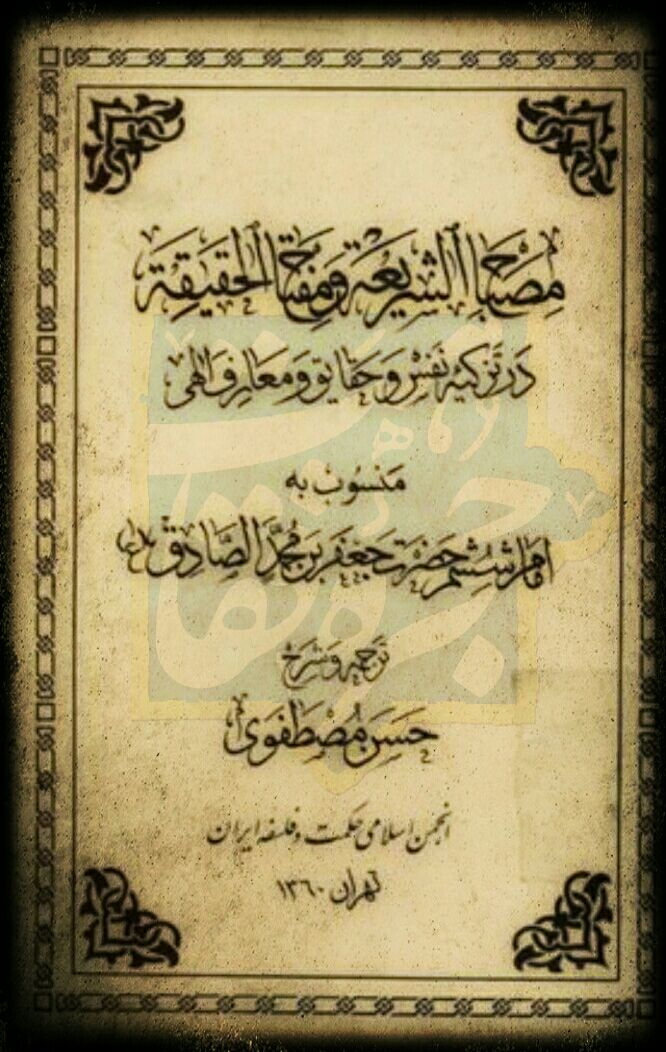 """کتاب """"مصباح الشریعه"""" و نظریه آیت الله العظمی بروجردی قدس سره"""