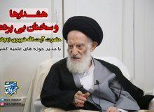هشدار ها و سخنان بی پرده حضرت آیت الله شبیری زنجانی با مدیر حوزه های علمیه