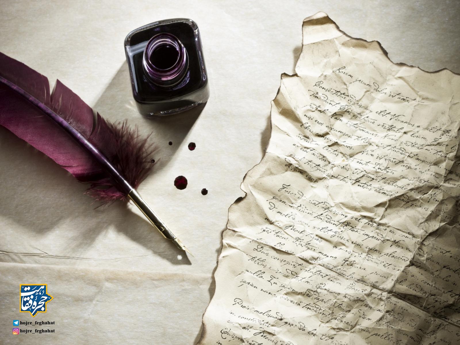 عریضه نویسی چیست و در میان علماء چه جایگاهی دارد؟