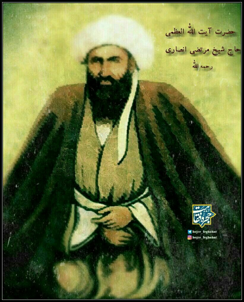 عظمت معنوی شیخ انصاری…