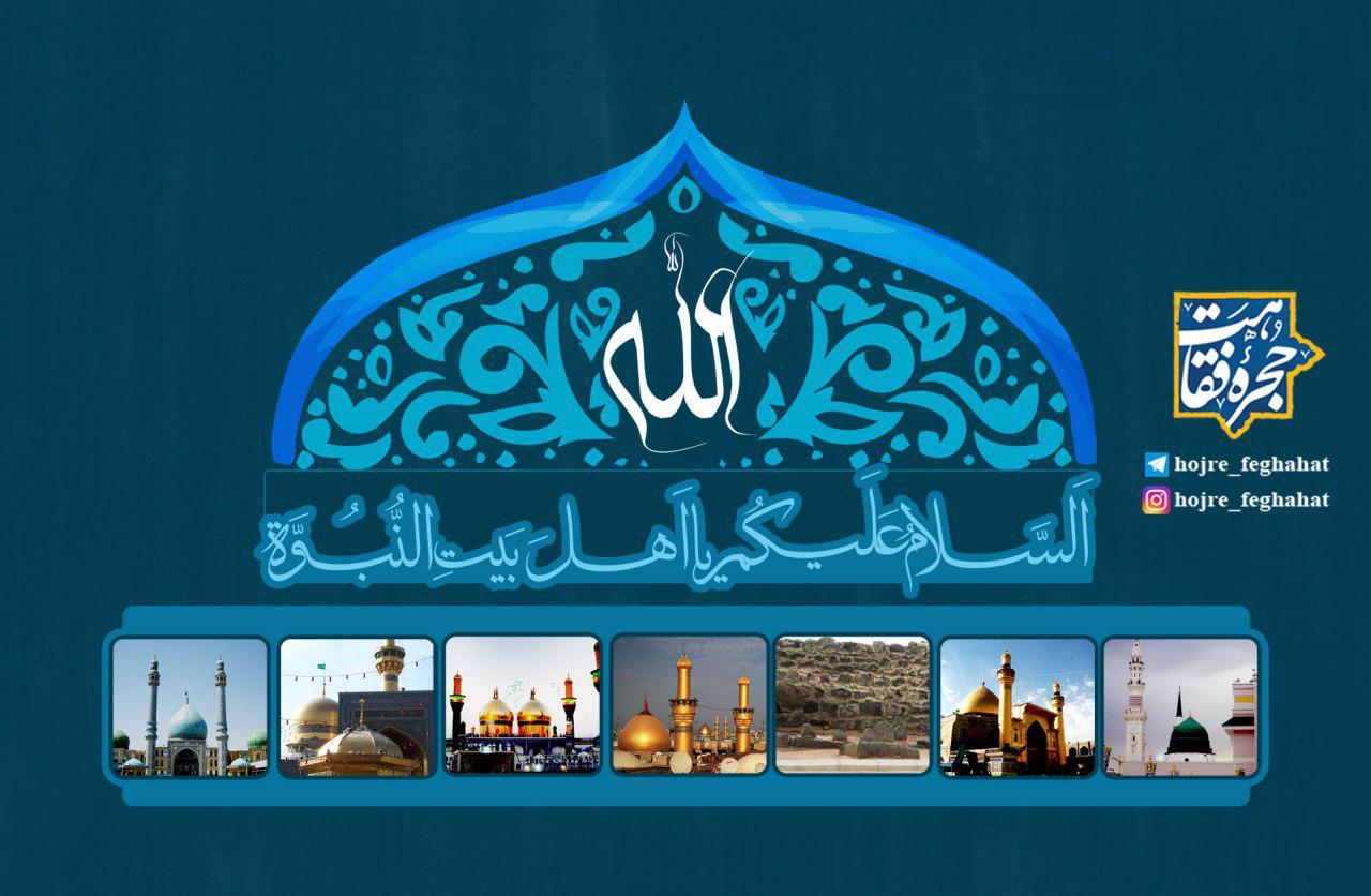 زیارت جامعه کبیره | بخشش گناهان با رضایت اهل البیت علیهم السلام!