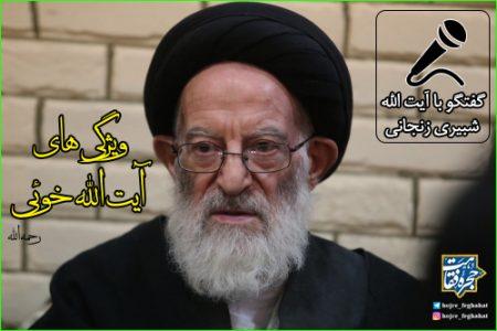 بیانات آیت الله شبیری زنجانی: آقای خوئی (قدّس سرّه) در جهات نفسانی ممتاز بود