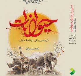 کتاب سیری در دنیای حیوانات