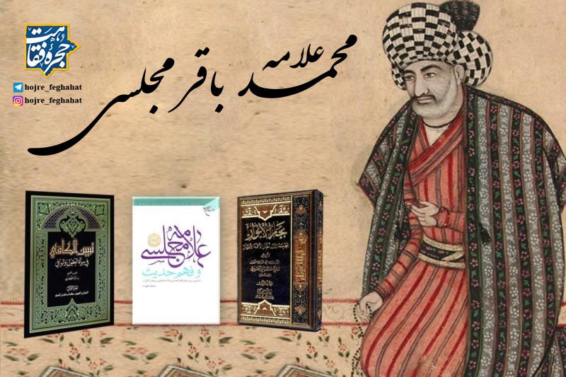 به شیعیان ما بگویید: بیشتر بر اقامه عزاء، اهتمام کنند | ماجرای روضه خوانی علامه مجلسی