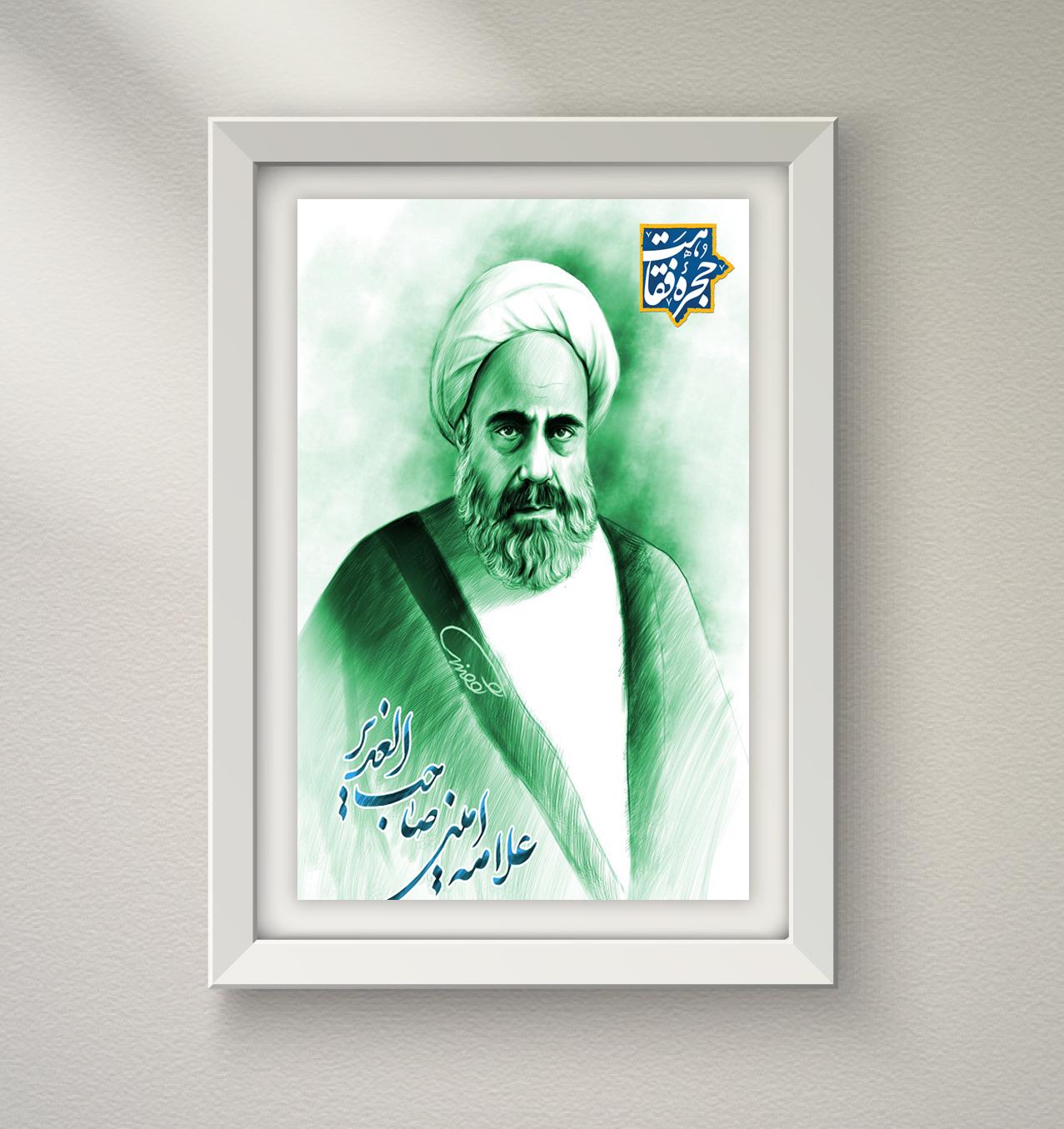 حکایات علماء | بهترین توشه علامه امینی (رحمه الله) برای آخرت!