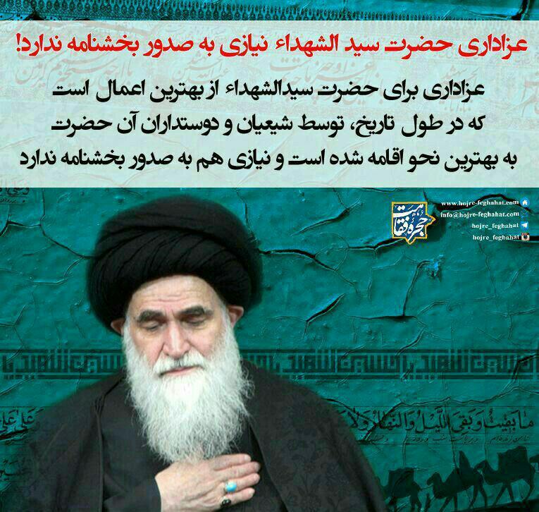 عکس نوشته | عزاداری حضرت سیدالشهداء صلوات الله علیه نیازی به صدور بخشنامه ندارد!