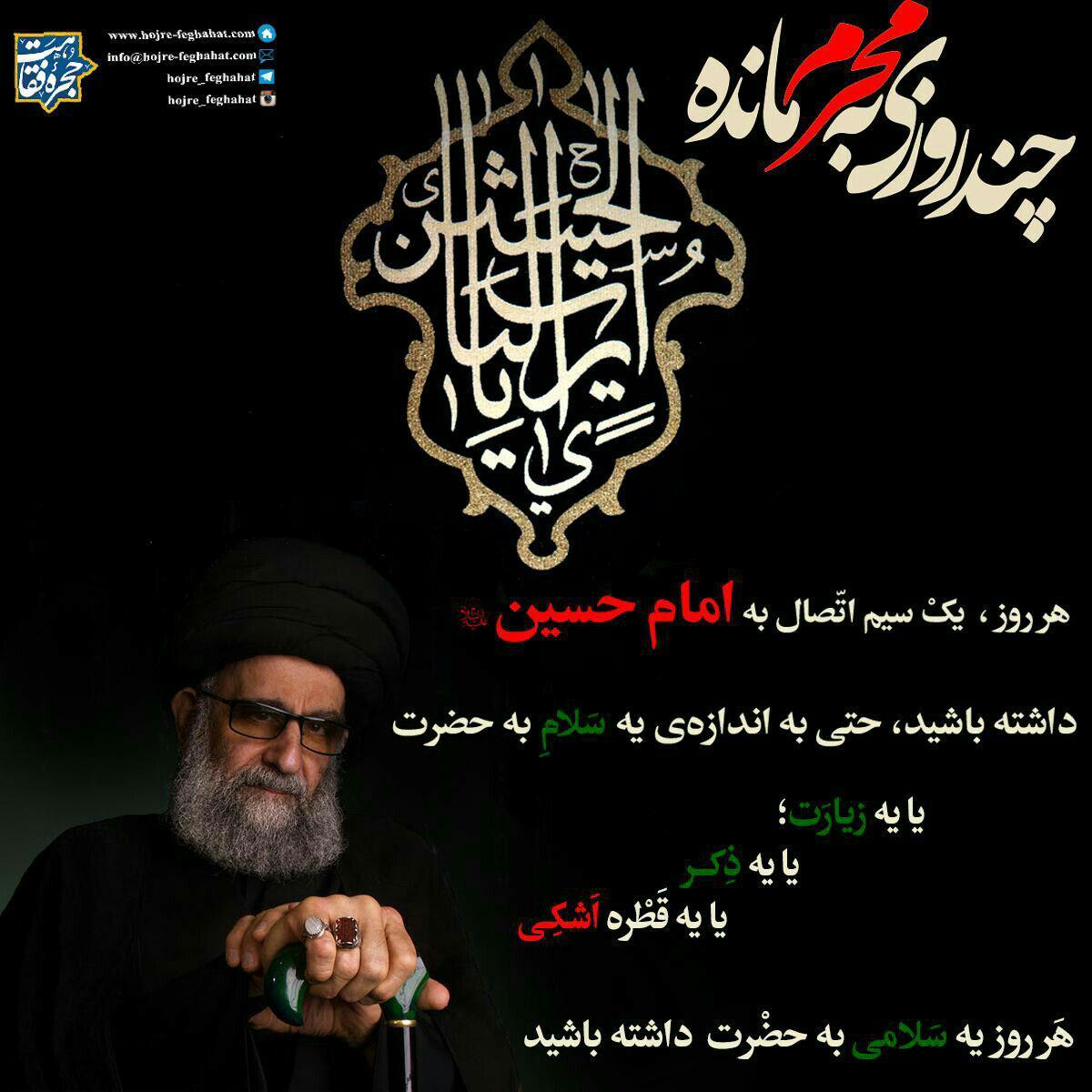 عکس نوشته | چند روزی به محرم مانده، اتصال به امام حسین علیه السلام داشته باشید…
