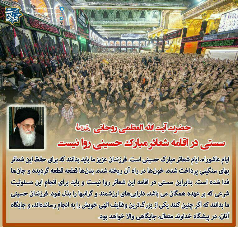 عکس نوشته | سستی در اقامه شعائر مبارک حسینی روا نیست