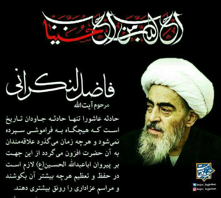 عکس نوشته | لزوم عزاداری بر حضرت اباعبدالله الحسین علیه السلام