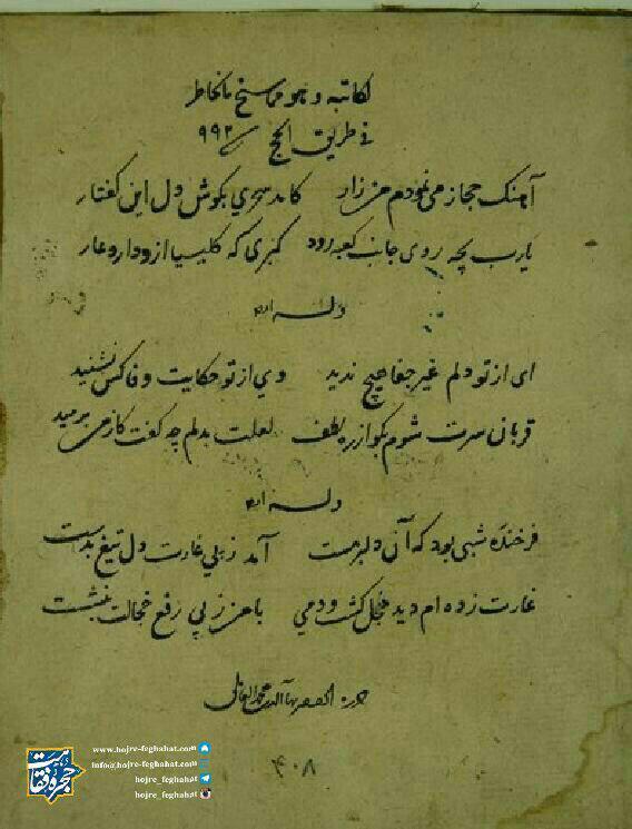 چندین بیت شعر با دست خط مبارک مرحوم شیخ بهائی