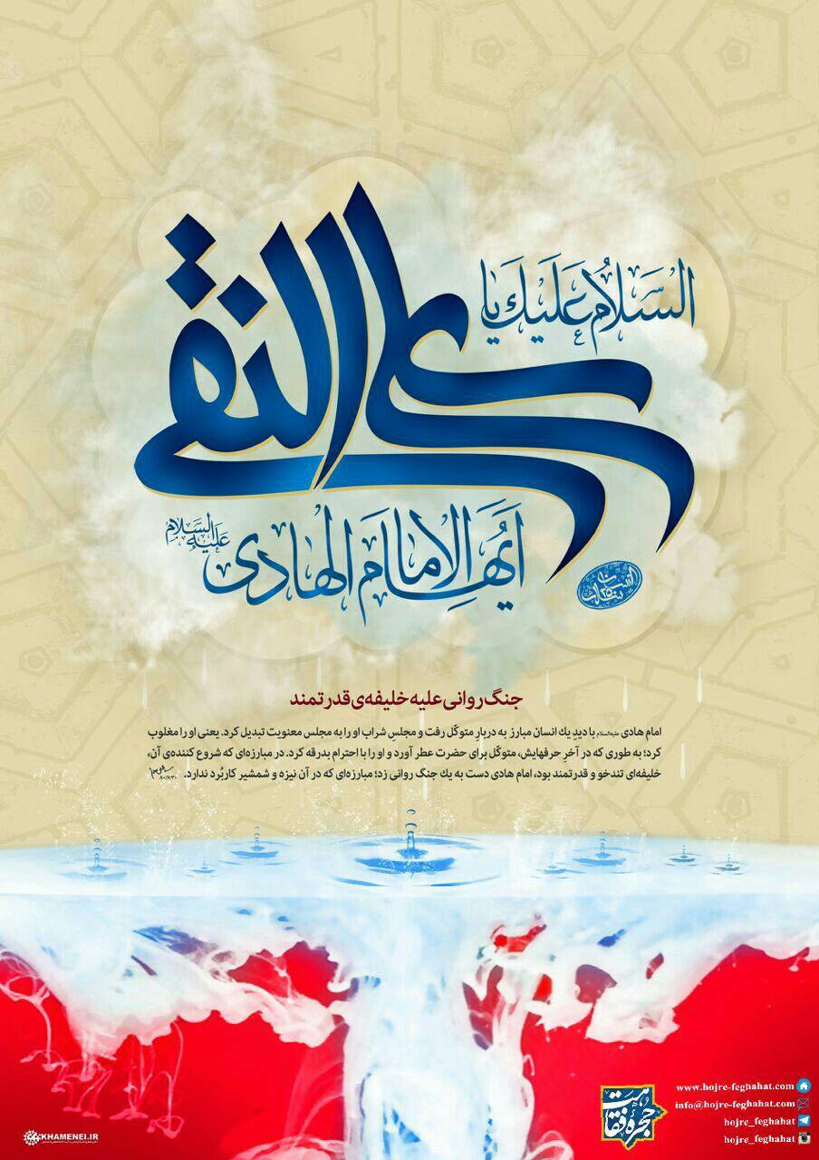 شیوه برخورد امام هادی علیه السلام با متوکل عباسی