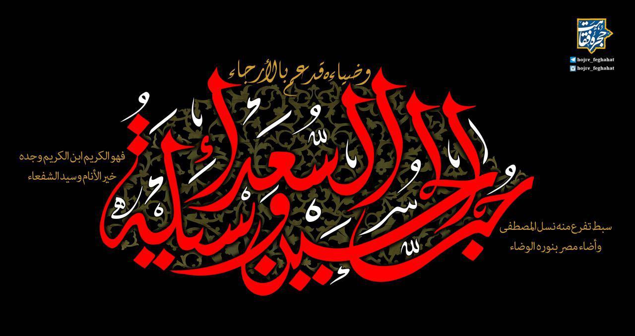 مقتل شناسی   مقاتل معتبره اعم از فارسى و عربى کدامند؟!