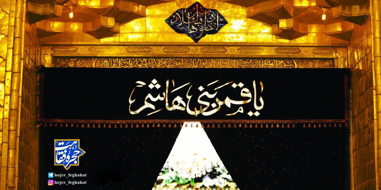 دوستی حضرت عبّاس شرط ورود به خاندان پیغمبر (سلام الله علیهم)