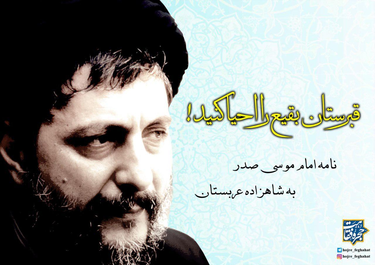 نامه امام موسی صدر به شاهزاده عربستان | قبرستان بقیع را احیا کنید!