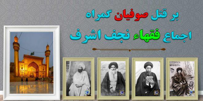 اجماع فقهاء نجف اشرف، بر قتل صوفیان گمراه توسط آقا محمدعلی کرمانشاهی